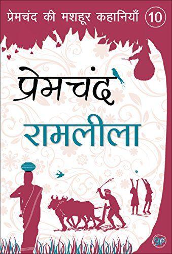 Ramleela (Illustrated Edition) (Hindi Edition) by [Premchand, Munshi]