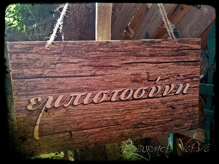 Trust vintage rustic wedding sign - Wedding stationery