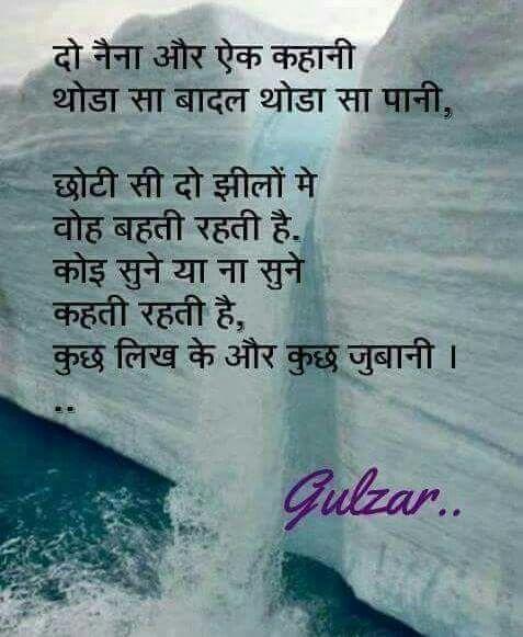 Pin by richa singhi on Hindi shayari | Good life quotes