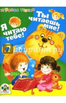 Ольга Александрова - ИГРОВОЕ ЧТЕНИЕ. Ты читаешь мне. Я читаю тебе обложка книги