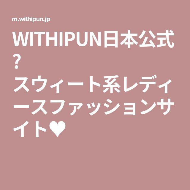 WITHIPUN日本公式 💓 スウィート系レディースファッションサイト♥