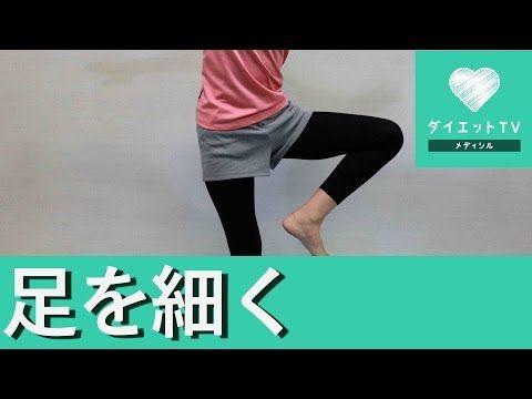 【動画】足が細くなる簡単ストレッチ   ヘルスケア・スキンケア情報サイト