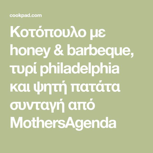 Κοτόπουλο με honey & barbeque, τυρί philadelphia και ψητή πατάτα συνταγή από MothersAgenda