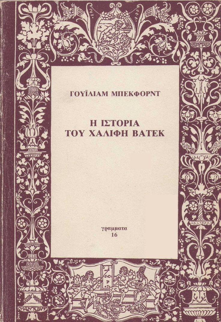 Η ιστορία του χαλίφη βατέκ william beckford  greek