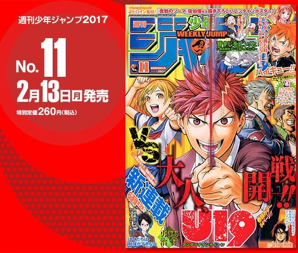 cool Weekly Shonen Jump manga magazine sales decline 10 percent in a year Check more at https://epeak.info/2017/02/13/weekly-shonen-jump-manga-magazine-sales-decline-10-percent-in-a-year/
