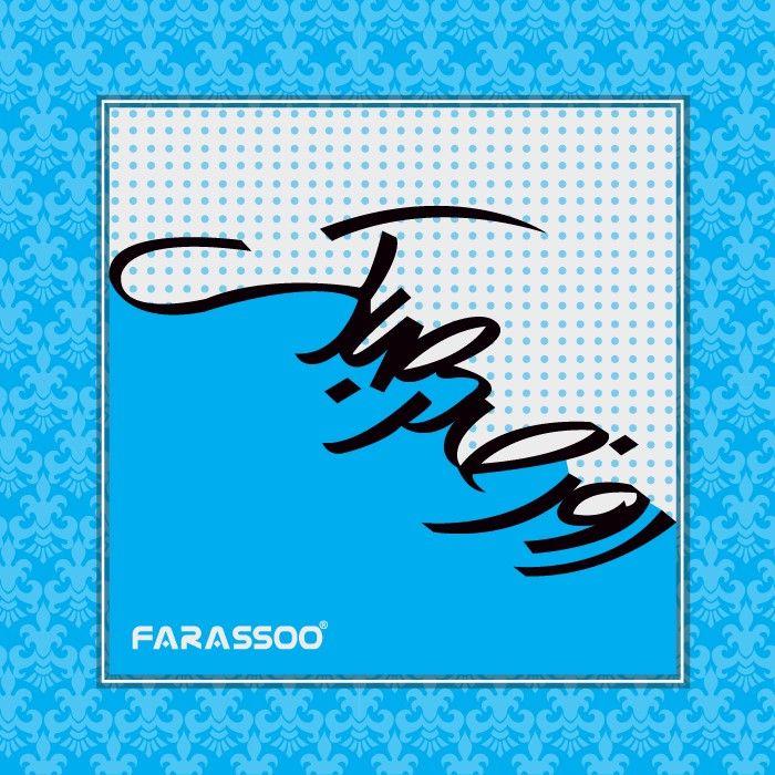 #روز #مادر #مبارک - گروه شرکت های #فراسو #Farassoo
