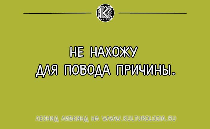 15 мужских одностиший Леонида Либкинда