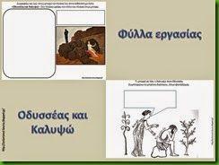 """Διδακτική Αξιοποίηση της Οδύσσειας στο Νηπιαγωγείο: """"Οδυσσέας και Καλυψώ"""" (φύλλα εργασίας)"""
