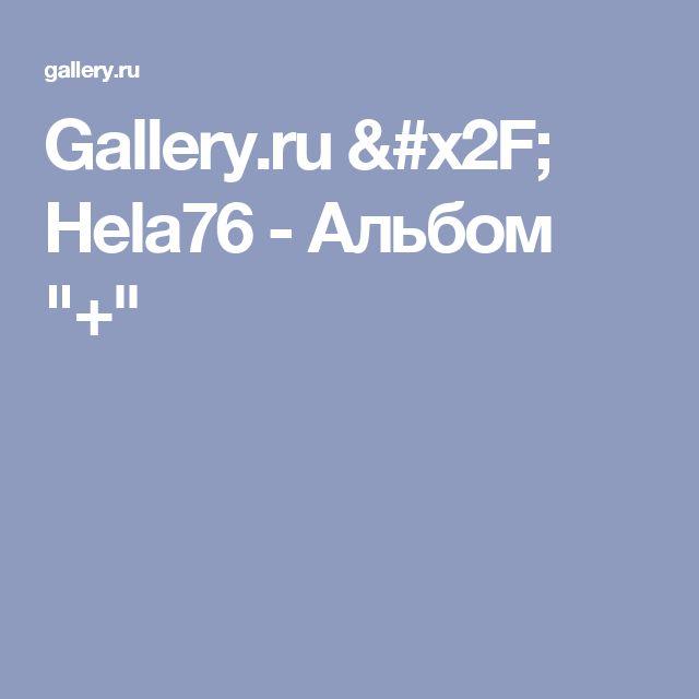 "Gallery.ru / Hela76 - Альбом ""+"""