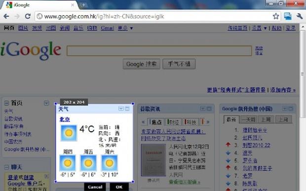 Toma una fotografía de una sección de la página web que estás navegando.
