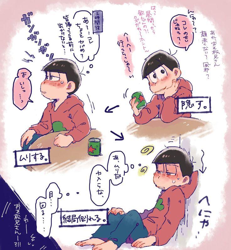 osomatsu san, osomatsu, おそ松さん、おそ松 // wiat waut wait is he drunk??