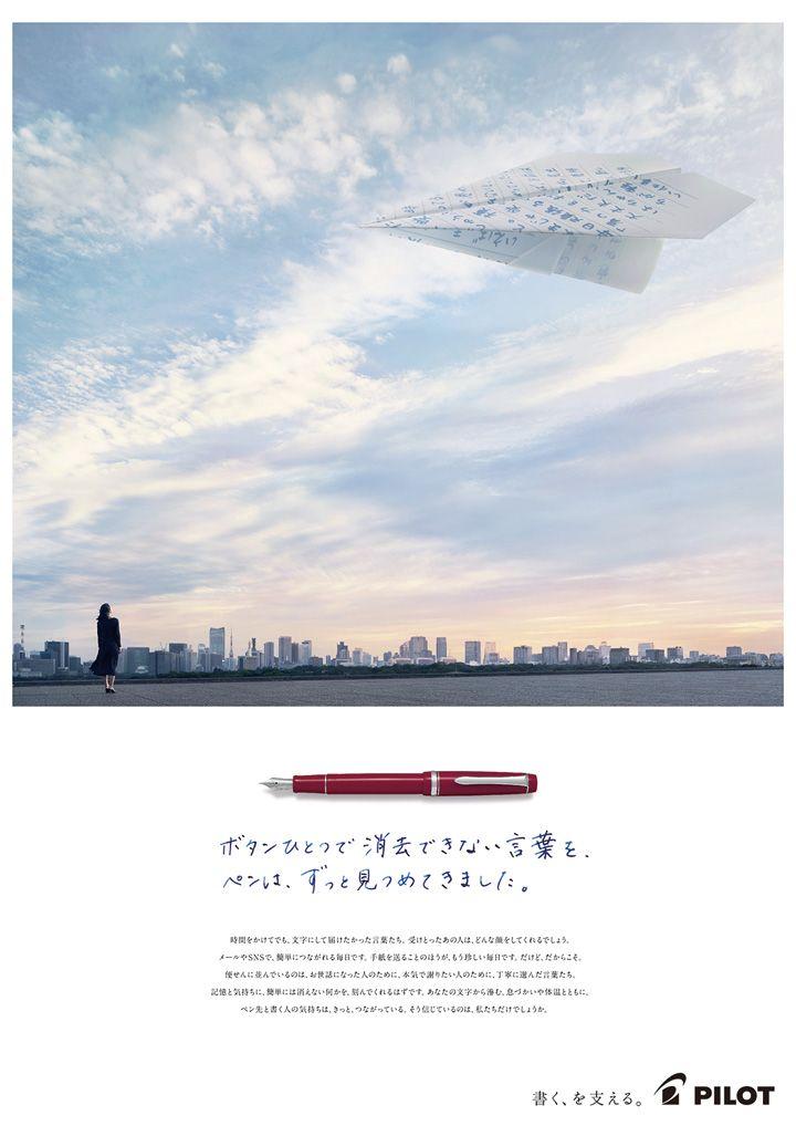 紙飛行機篇