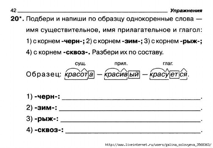 Картинки подписью, разбор по составу открытка