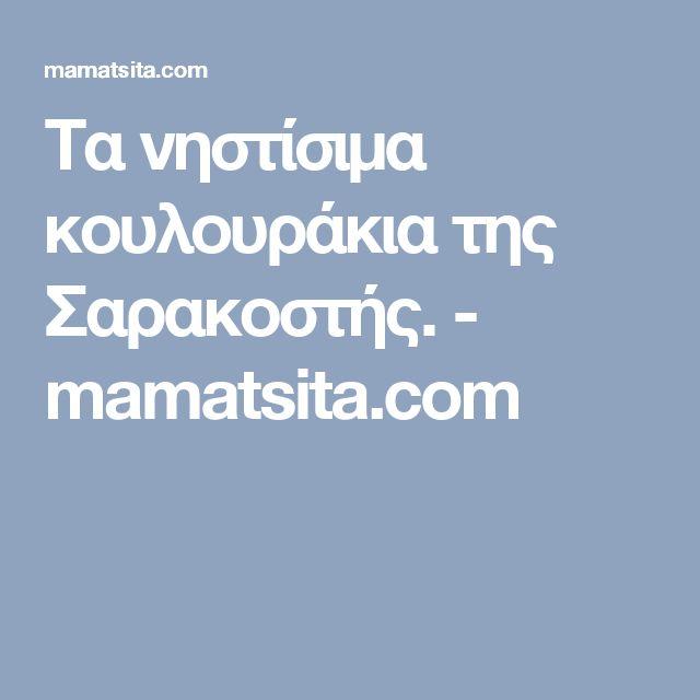 Τα νηστίσιμα κουλουράκια της Σαρακοστής. - mamatsita.com