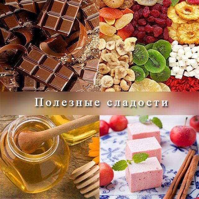 №1. Шоколад Шоколад – лидер по содержанию белка, в котором содержится гормон счастья серотонин - универсальный антидепрессант. Но имейте в виду, что в 100 гр шоколада содержится от  550 до 650 ккал, поэтому  желательно, чтобы суточная доза не превышала  30 граммов. №2. Сухофрукты Сухофрукты - натуральный продукт, содержащий  витамины, пектины, клетчатка, антиоксиданты, фруктоза и биофлавоноиды. Полезный и одновременно калорийный продукт, не меньше 250, но и не больше 300 кк на 100 граммов…
