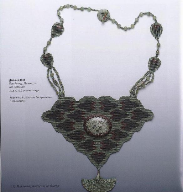 Мозаичное плетение из бисера. Обсуждение на LiveInternet - Российский Сервис Онлайн-Дневников