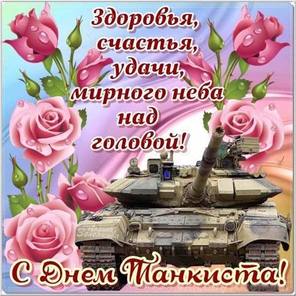Поздравительная открытка танкисту