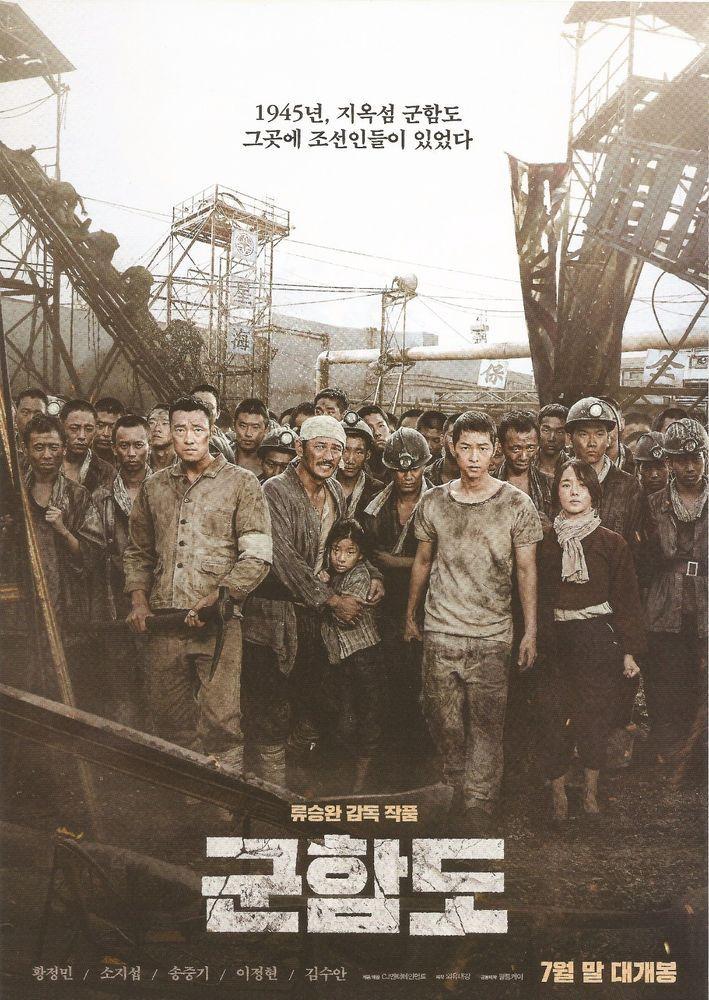 The Battleship Island Gunhamdo 2017 Korean Mini Movie Posters Flyers (A4 Size)