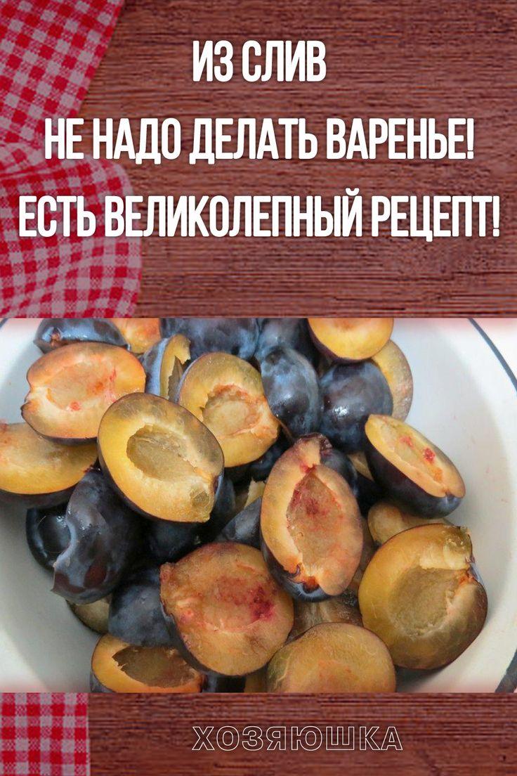 Aus Pflaumen muss keine Marmelade gemacht werden! Hab ein tolles Rezept!