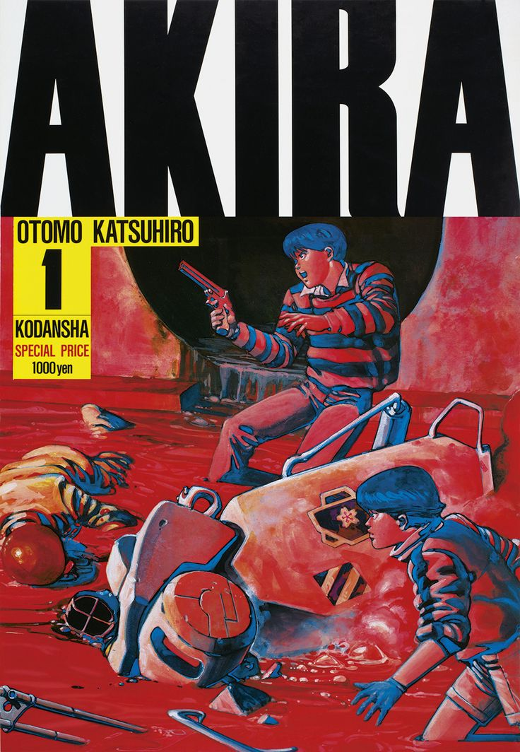 OTOMO KATSUHIRO: 20 POSTERS  -Reprints of Classic Posters- ISBN:978-4-7562-4977-7 Published by PIE International