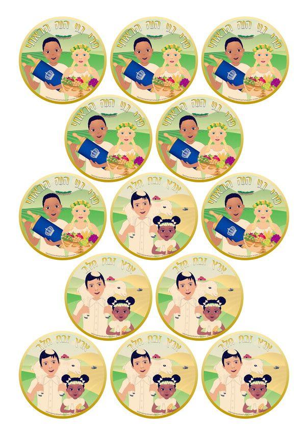 Free Shavuot Printables - toppers / Stickers  מיתוג חינמי לשבועות - טופרים/מדבקות   #Shavuot Decoration