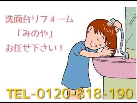 洗面台交換鈴鹿市みのや、お風呂のリフォーム、トイレのリフォーム、キッチン、内装リフォーム三重県鈴鹿市