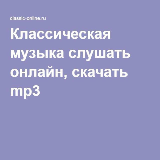 Классическая музыка слушать онлайн, скачать mp3