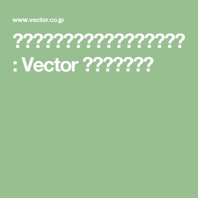 ホームページクローン作成の詳細情報 : Vector ソフトを探す!