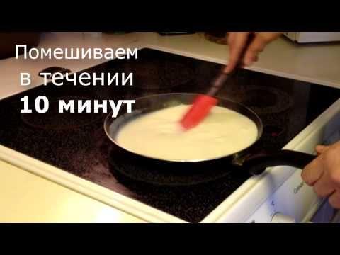 Рецепт Сгущеного молока. - YouTube