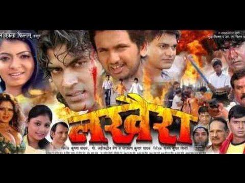 Lakhera - लखैरा || Bhojpuri Movie Official Trailer || Manoj Daav || Kalp...