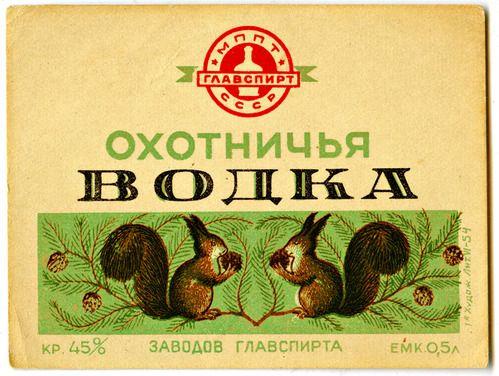 Советские водочные этикетки. Водка Охотничья.