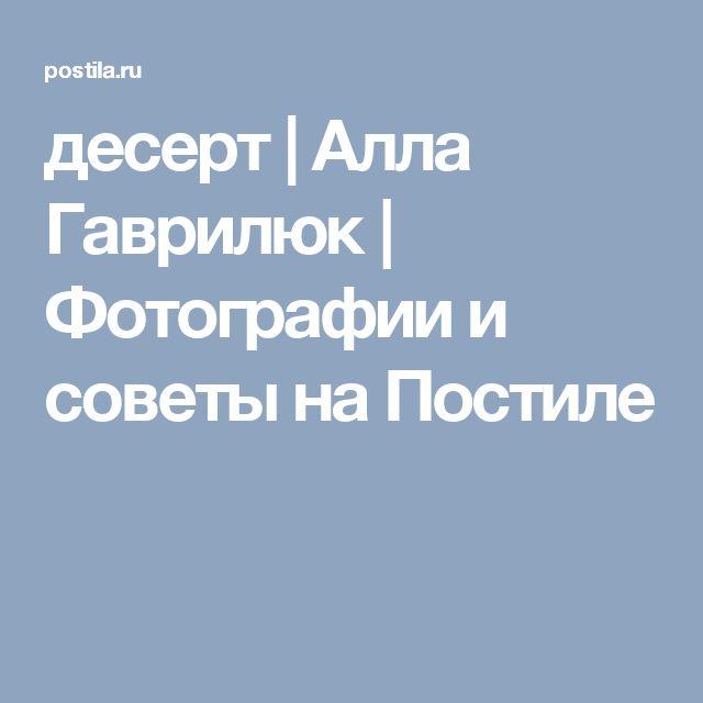 десерт   Алла Гаврилюк   Фотографии и советы на Постиле