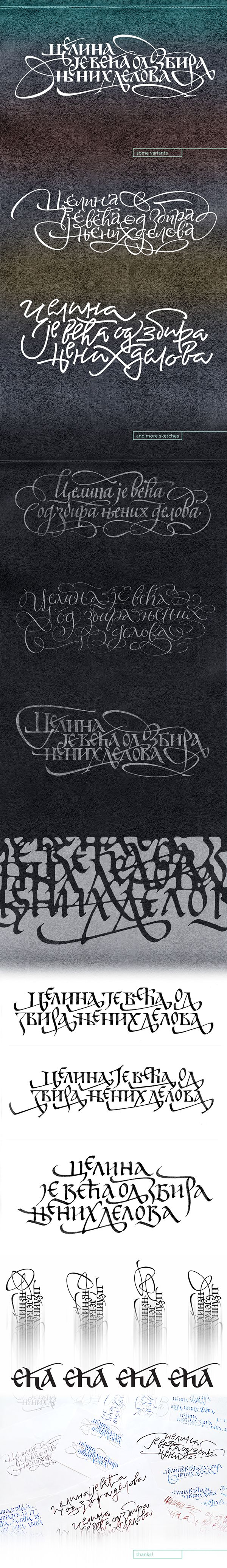 "Calligraphy and lettering for the tattoo. A quote from the ""Metaphysics"" by Aristotle.Целина је већа од збира њених делова. /Serbian/The whole is greater than the sum of its parts. /English/Целое больше, чем сумма частей. /Russian/"