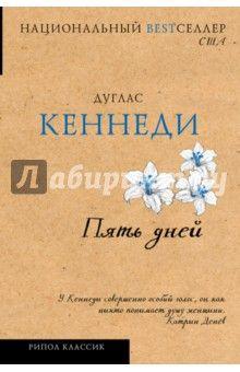 Дуглас Кеннеди - Пять дней обложка книги