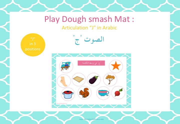 "Fun, easy and quick this activity allows children to practice the sound ""J"" in Arabic.  This product includes 3 mats: 1 Mat for ""J"" in an initial position. 1 Mat for ""J"" in a medial position. 1 Mat for ""J"" in a final position. Every mat includes 10 images. How to play? Every time the kid pronounce the sound ""J"" correctly, he/ she smashes a piece of playdough and cover the correspondent image. #نطق# لغة# تخاطب #articulationinarabic #arabicworsheets #speechtherapyinarabic"