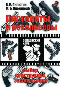 Пистолеты и револьверы. Выбор, конструкция, эксплуатация #читай, #книги, #книгавдорогу, #литература, #журнал