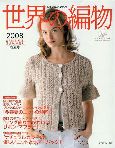 世界编物08春夏 - 新 - Picasa Webalbumok