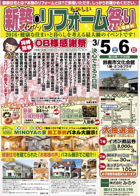 健康住宅とリフォーム minoyaの家: いよいよ明日は、鈴鹿市・リフォーム&新築祭りを開催します。鈴鹿市文化会館 リフォーム 建て替え 平屋...