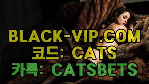 배팅방법 BLACK-VIP.COM 코드 : CATS 배팅노하우 배팅방법 BLACK-VIP.COM 코드 : CATS 배팅노하우 배팅방법 BLACK-VIP.COM 코드 : CATS 배팅노하우 배팅방법 BLACK-VIP.COM 코드 : CATS 배팅노하우 배팅방법 BLACK-VIP.COM 코드 : CATS 배팅노하우 배팅방법 BLACK-VIP.COM 코드 : CATS 배팅노하우