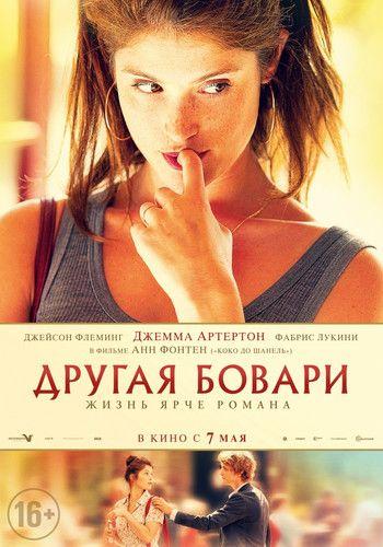 Другая Бовари / Gemma Bovery (2014)