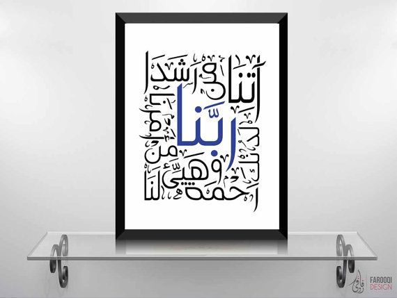 17 best ideas about islamic wall art on pinterest for Arabic calligraphy decoration