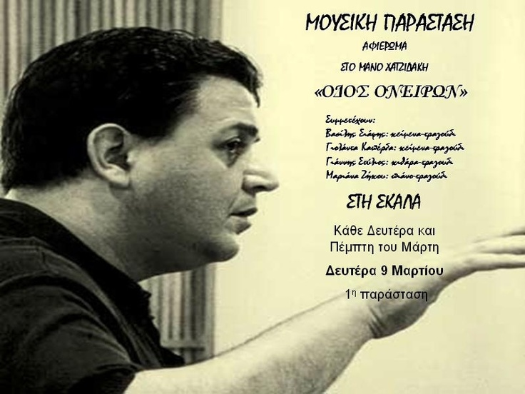 """Street of Dreams"" is a song composed by Manos Hadjidakis in 1962.   http://www.youtube.com/watch?v=ta3uCYYt6do"