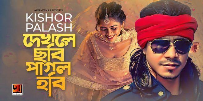 Dekhle Chobi Pagol Hobi By Kishor Palash Full Mp3 Song Download In 2020 Mp3 Song Download Mp3 Song Songs