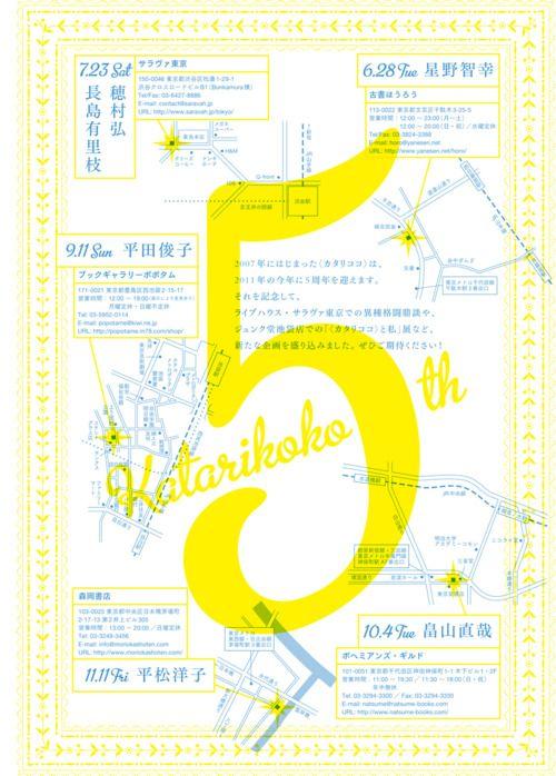 tano-naoya:    Google 画像検索結果: http://www.junkudo.co.jp/images/katarikoko_mapl.jpg