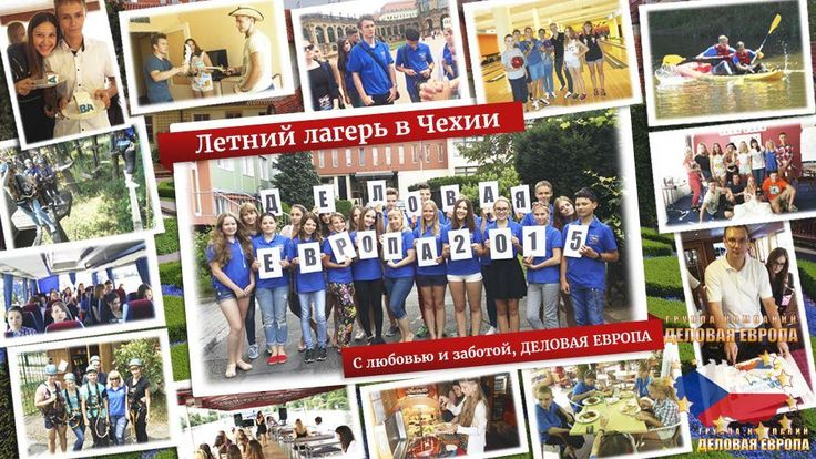 ЛЕТНИЙ ОТДЫХ № 1 В ЧЕХИИ ! http://golden-praga.ru/letnyaya-yazykovaya-shkola-v-chehii  От образовательного центра ДЕЛОВАЯ ЕВРОПА