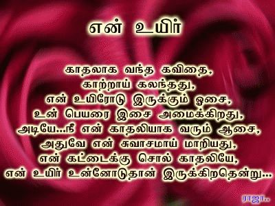 Deep Love Quotes For Her In Tamil : Tamil Kavithaigal Wise Words Pinterest