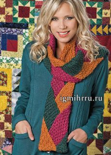 Трехцветный плетеный шарф. Вязание спицами