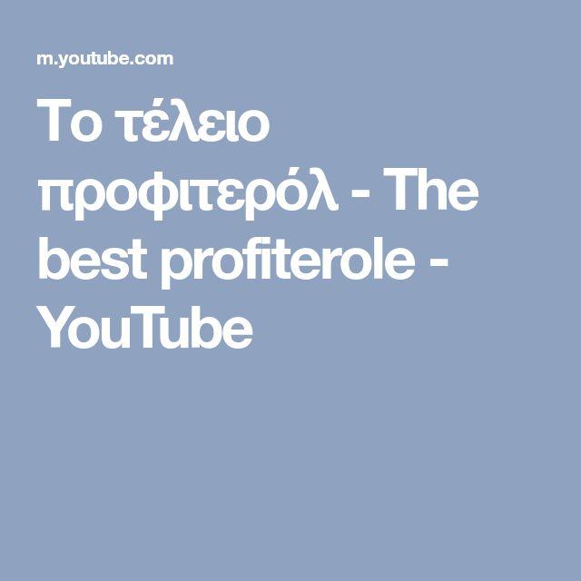 Το τέλειο προφιτερόλ - The best profiterole - YouTube