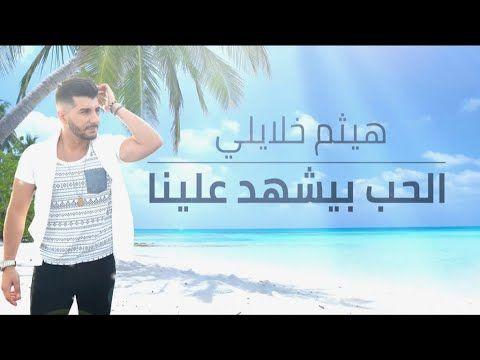 Haitham Khalaily Elhob Byeshhad A Alina 2020 هيثم خلايلي الح ب بيشهد علينا Youtube Youtube Music Tablet
