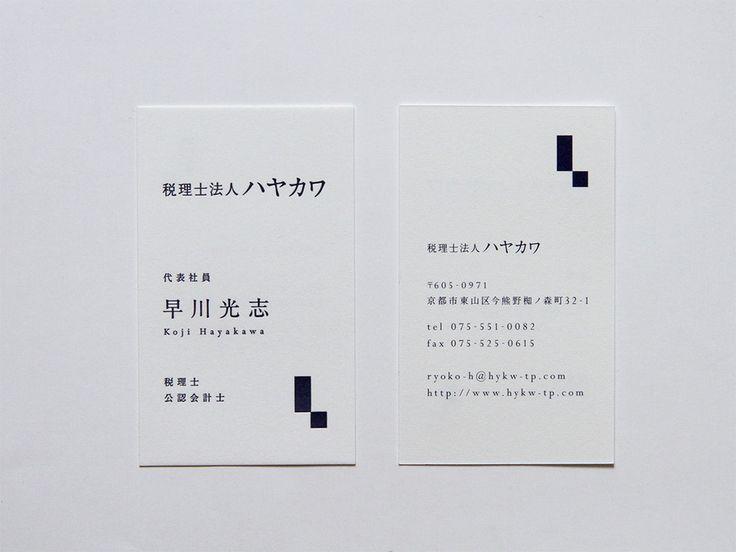 税理士法人ハヤカワ|京都のデザイン事務所・エコノシス デザイン事務所|グラフィックデザイン・ウェブデザインの制作